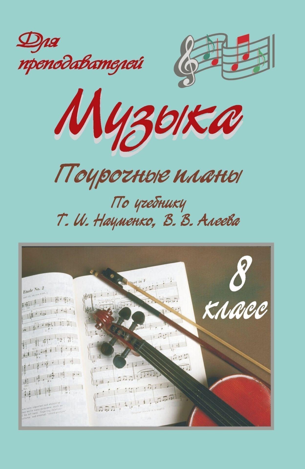 Музыка. 8 класс: поурочные планыПредметы<br>В пособии представлено поурочное планирование уроков музыки в 8 классе. Материал разработан в соответствии с концепцией Д. Б. Кабалевского, реализуемой на основании учебно-методического комплекса Т. И. Науменко, В. В. Алеева Музыка. 8 класс (М.: Дрофа, ...<br><br>Авторы: Самигулина В. М.<br>Год: 2009<br>Серия: Для преподавателей<br>ISBN: 978-5-7057-1978-5<br>Высота: 213<br>Ширина: 138<br>Толщина: 8