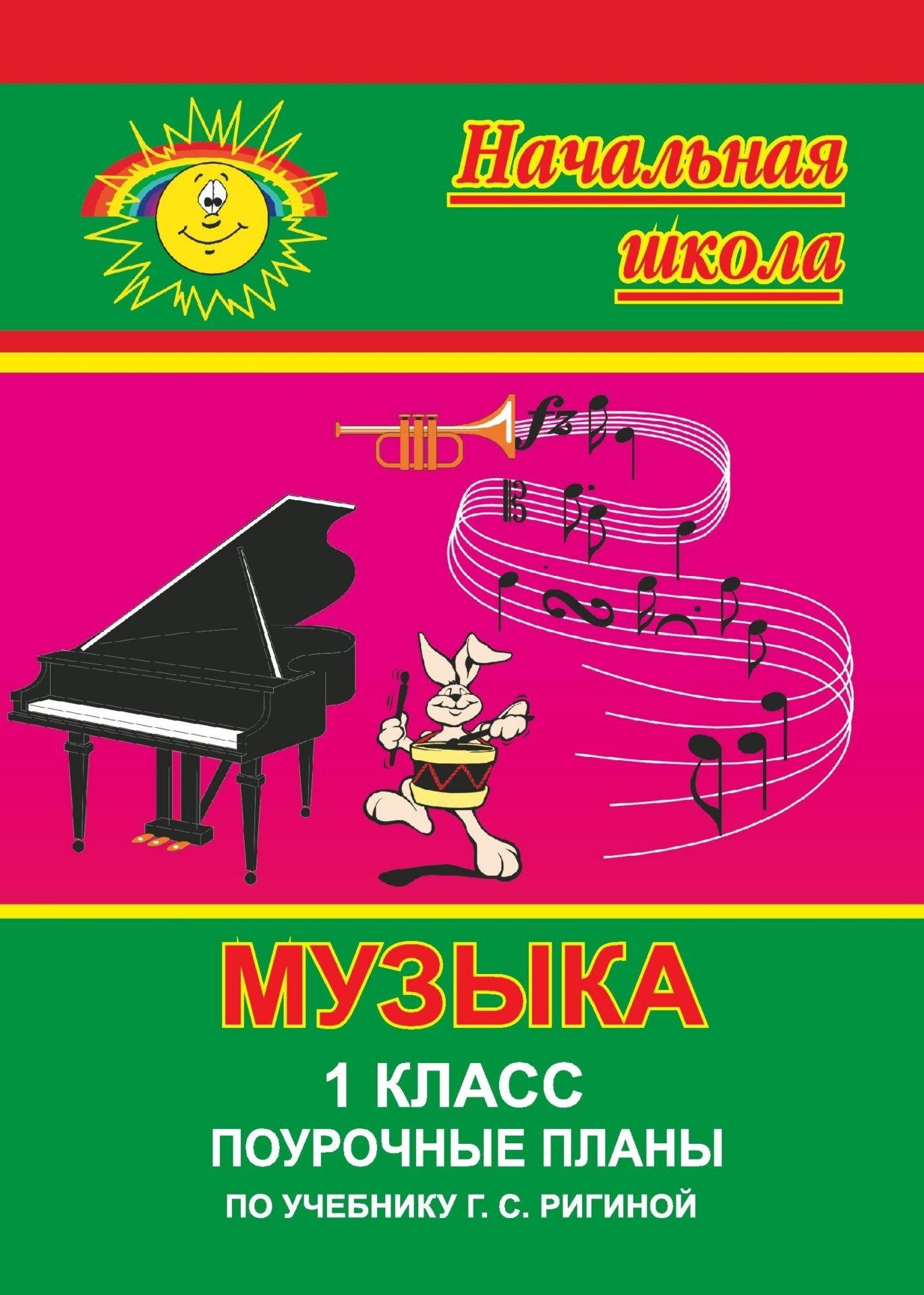 Музыка. 1 класс: поурочные планы по уч. Г. С. РигинойПредметы<br>В пособии представлены поурочные планы по музыке, составленные по программе Г. С. Ригиной Уроки музыки в начальных классах, в соответствии с системой Л. В. Занкова по учебнику: Ригина Г. С. Музыка. 1 класс. М.: Корпорация Федоров, 2003.В разработках у...<br><br>Авторы: Тузлаева О. В.<br>Год: 2006<br>Серия: Начальная школа<br>ISBN: 5-7057-0622-7<br>Высота: 195<br>Ширина: 140<br>Толщина: 6