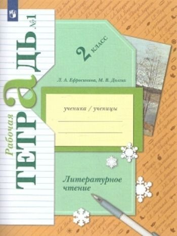 Литературное чтение. 2 класс. Рабочая тетрадь в 2-х частях. ФГОСНачальная школа<br>Тетрадь по литературному чтению № 1 включает систему упражнений для самостоятельной работы учащихся с текстами произведений, входящих в первую часть учебника и учебную хрестоматию. Тетрадь по литературному чтению № 2 включает систему упражнений для самост...<br><br>Авторы: Ефросинина Л.А.<br>Год: 2015<br>ISBN: 978-5-360-02906-9<br>Высота: 260<br>Ширина: 200<br>Толщина: 6