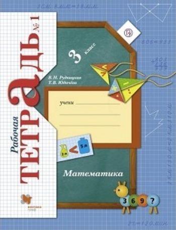 Математика. 3 класс. Рабочая тетрадь в 2-х частях. ФГОСНачальная школа<br>Тетрадь содержит задачи и упражнения тренировочного характера, служащие для закрепления нового, повторения ранее изученного материала, и задания развивающего характера.Тетрадь используется в комплекте с учебником Математика. 3 класс (авт. В.Н. Рудницкая...<br><br>Авторы: Рудницкая В.Н.<br>Год: 2016<br>ISBN: 978-5-360-03203-8<br>Высота: 260<br>Ширина: 200<br>Толщина: 6
