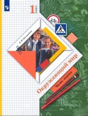 Окружающий мир. 1 класс. Учебник в 2-х частях. ФГОСНачальная школа<br>Учебник построен на основе интеграции знаний о природе, человеке и обществе с учетом психологических особенностей шестилетних первоклассников. Способствует всестороннему развитию школьников, обучает умению использовать полученные знания при решении разноо...<br><br>Авторы: Виноградова Н.Ф.<br>Год: 2014<br>ISBN: 978-5-360-02919-9
