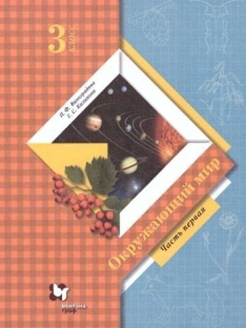 Окружающий мир. 3 класс. Учебник в 2-х частях. ФГОСНачальная школа<br>Учебник интегрирует знания о природе, человеке и обществе. В процессе изучения Окружающего мира решаются различные образовательные задачи: у младших школьников формируются знания о планете Земля, ее растительном и животном мире; воспитывается культура о...<br><br>Авторы: Калинова Г. С., Виноградова Н.Ф.<br>Год: 2014<br>ISBN: 978-5-360-02244-2