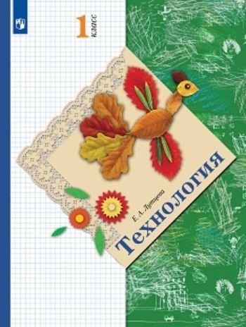 Технология. 1 класс. Учебник. ФГОСНачальная школа<br>Содержание и методическое построение учебника направлены на всестороннее развитие ребенка, формирование его учебной деятельности, становление активной, самостоятельно мыслящей личности, готовой к творческому взаимодействию с окружающим миром. В разделе У...<br><br>Авторы: Лутцева Е. А.<br>Год: 2015<br>ISBN: 978-5-360-02972-4<br>Высота: 270<br>Ширина: 205<br>Толщина: 9<br>Переплёт: мягкая, скрепка