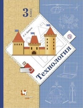 Технология. 3 класс. Учебник. ФГОСНачальная школа<br>Учебник знакомит детей с рукотворным миром как явлением культуры в ее историческом развитии, представляя основные технологии человеческой деятельности, связанные с преобразованием сырья и материалов, энергии и информации. Задания учебника и дополняющей ег...<br><br>Авторы: Лутцева Е. А.<br>Год: 2014<br>ISBN: 978-5-360-02572-6<br>Переплёт: мягкая, склейка