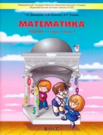 Моя математика. 1 класс. Учебник  в 3-х частях. ФГОСНачальная школа<br>Учебник ориентирован на развитие мышления, творческих способностей ребёнка, его интереса к математике, функциональной грамотности, вычислительных навыков. Он является основой курса Математика и составной частью курса Математика и информатика. Учебник ...<br><br>Авторы: др., Тонких А.П., Козлова С.А., Демидова Т.Е.<br>Год: 2016<br>ISBN: 978-5-85939-600-9<br>Высота: 260<br>Ширина: 200<br>Толщина: 8<br>Переплёт: мягкая, склейка