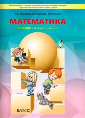 Математика. 3 класс. Учебник в 3-х частях. ФГОСНачальная школа<br>Учебник ориентирован на развитие мышления, творческих способностей ребёнка, его интереса к математике, функциональной грамотности, вычислительных навыков. Он является основой курса Математика и составной частью курса Математика и информатика, созданны...<br><br>Авторы: Тонких А.П., Козлова С.А., Демидова Т.Е.<br>Год: 2016<br>ISBN: 978-5-85939-581-1<br>Переплёт: мягкая, склейка