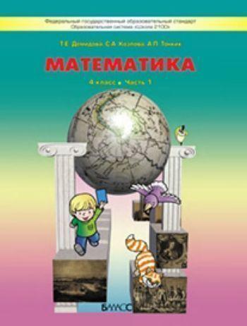 Математика. 4 класс. Учебник в 3-х частяхНачальная школа<br>Учебник ориентирован на развитие мышления, творческих способностей ребёнка, его интереса к математике, функциональной грамотности, вычислительных навыков. Он является основой курса Математика и составной частью курса Математика и информатика, созданны...<br><br>Авторы: Тонких А.П., Козлова С.А., Демидова Т.Е.<br>Год: 2016<br>ISBN: 978-5-859-39510-1<br>Высота: 260<br>Ширина: 200<br>Толщина: 10<br>Переплёт: мягкая, склейка