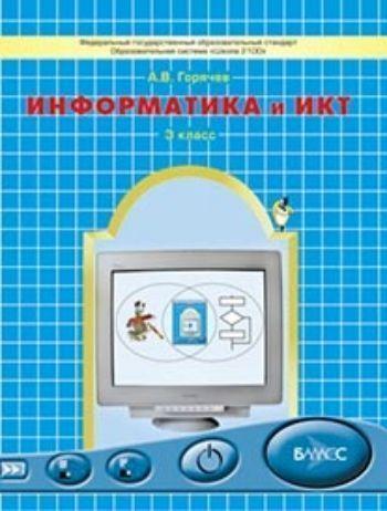Информатика и ИКТ: Мой инструмент компьютер. 3 класс. Учебник. ФГОСНачальная школа<br>Учебник Информатика и ИКТ для 3 класса (Мой инструмент компьютер) предназначен для школ, имеющих компьютерные классы, в качестве средства обучения на уроках по предмету Информатика, а также для изучения на уроках по предмету Технология раздела, им...<br><br>Авторы: Горячев А.В.<br>Год: 2015<br>ISBN: 978-5-85939-589-7<br>Переплёт: мягкая, склейка