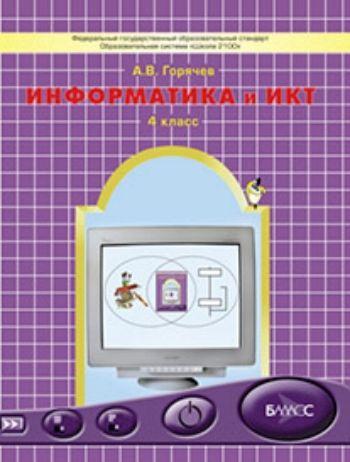 Информатика и ИКТ: Мой инструмент компьютер. 4 класс. УчебникНачальная школа<br>Учебник Информатика и ИКТ для 4 класса (Мой инструмент компьютер) соответствует Федеральному государственному образовательному стандарту начального общего образования по информатике и информационным технологиям. Является составной частью комплекта уче...<br><br>Авторы: Горячев А.В.<br>Год: 2015<br>ISBN: 978-5-85939-692-4<br>Переплёт: мягкая, склейка