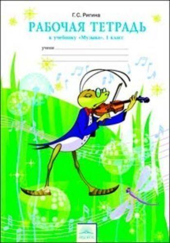 Музыка. 1 класс. Рабочая тетрадь. ФГОСНачальная школа<br>Рабочая тетрадь предлагает отправиться в интересное и увлекательное музыкальное путешествие. В нем ребенка могут сопровождать друзья, родители, дедушка или бабушка.Он встретиться с добрыми героями музыкальных сказок. Их герои поют, танцуют, играют на музы...<br><br>Авторы: Ригина Г.С.<br>Год: 2015<br>ISBN: 978-5-393-00737-9<br>Высота: 290<br>Ширина: 202<br>Толщина: 3<br>Переплёт: мягкая, скрепка