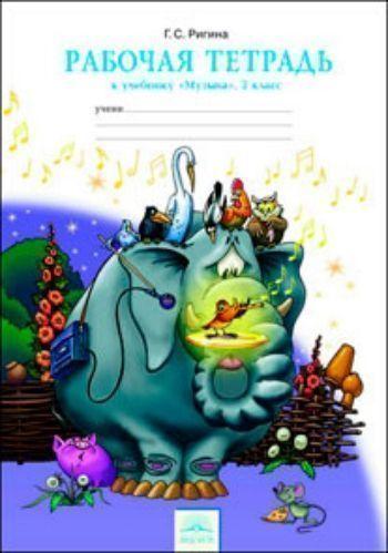 Музыка. 2 класс. Рабочая тетрадь. ФГОСНачальная школа<br>Рабочая тетрадь приглашает учащихся в музыкальное путешествие. Дети встретятся с героями музыкальных сказок, познакомятся с  музыкальными инструментами. Учащиеся пробуют себя в роли певцов, дирижеров, художников и даже музыкантов. В тетради можно писать, ...<br><br>Авторы: Ригина Г.С.<br>Год: 2015<br>ISBN: 5-9507-0330-8, 978-5-393-00864-2<br>Высота: 288<br>Ширина: 203<br>Толщина: 3<br>Переплёт: мягкая, скрепка