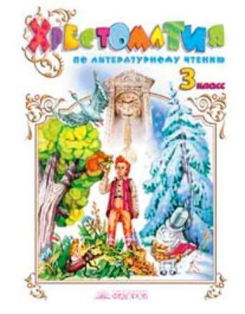 Литературное чтение. 3 класс. ХрестоматияНачальная школа<br>Тексты хрестоматии позволяют продолжить работу по решению задач, поставленных в учебнике. Учащиеся знакомятся с понятием миф, особенностями фольклорных произведений, получают представление о художественных средствах авторской литературы. Одна из важнейш...<br><br>Авторы: Свиридова В.Ю.<br>Год: 2015<br>ISBN: 978-5-393-00525-2<br>Переплёт: мягкая, скрепка
