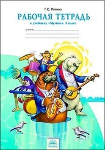 Музыка. 3 класс. Рабочая тетрадьНачальная школа<br>Рабочая тетрадь приглашает продолжить музыкальное путешествие: дети встретятся со сказочными героями  и познакомятся со звучанием музыкальных инструментов и певческих голосов, с музыкой о разных временах года, с мызыкой о Родине. В Рабочей тетради уча...<br><br>Авторы: Ригина Г.С.<br>Год: 2015<br>ISBN: 978-5-393-00567-2<br>Высота: 288<br>Ширина: 205<br>Толщина: 3<br>Переплёт: мягкая, склейка