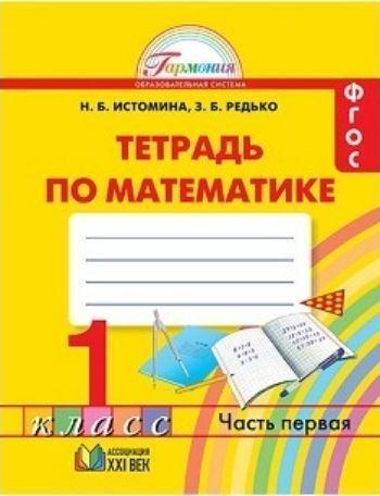Математика. 1 класс. Рабочая тетрадь в 2-х частях. ФГОСНачальная школа<br>Тетрадь на печатной основе содержит материал, который поможет учителю организовать самостоятельную работу учащихся на уроке. Структура тетради соответствует логике построения содержания учебника Математика. 1 класс (автор Н. Б. Истомина).Соответствует ф...<br><br>Авторы: Истомина Н.Б., Редько З.Б.<br>Год: 2015<br>ISBN: 978-5-418-00251-8<br>Высота: 210<br>Ширина: 165<br>Толщина: 6