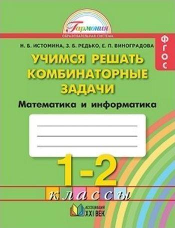 Учимся решать комбинаторные задачи. Математика и информатика. 1-2 классы. ТетрадьНачальная школа<br>Образовательная программа Гармония.<br><br>Авторы: Истомина Н.Б., Виноградова Е.П.<br>Год: 2015<br>ISBN: 978-5-418-00392-8<br>Высота: 213<br>Ширина: 165<br>Толщина: 3