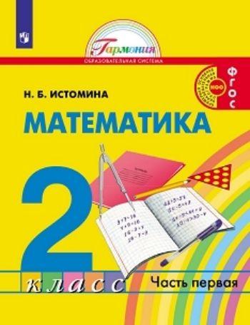Математика. 2 класс. Учебник в 2-х частях. ФГОСНачальная школа<br>Образовательная программа Гармония. Соответствует ФГОС.<br><br>Авторы: Истомина Н.Б.<br>Год: 2016<br>ISBN: 978-5-418-00318-8<br>Переплёт: мягкая, склейка
