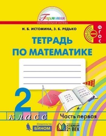 Математика. 2 класс: Тетрадь в 2-х частях. ФГОСНачальная школа<br>Тетрадь на печатной основе содержит материал, который поможет учителю организовать самостоятельную работу учащихся на уроке. Структура тетради соответствует логике построения содержания учебника Математика. 2 класс (автор Н.Б. Истомина).Образовательная ...<br><br>Авторы: Истомина Н.Б., Редько З.Б.<br>Год: 2016<br>ISBN: 978-5-418-00321-8<br>Высота: 212<br>Ширина: 165<br>Толщина: 5<br>Переплёт: твёрдая