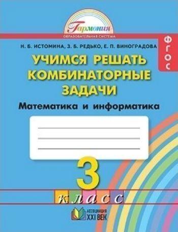 Математика: Учимся решать комбинаторные задачи. 3 класс. ТетрадьНачальная школа<br>Образовательная программа Гармония.<br><br>Авторы: Истомина Н.Б., Редько З.Б., Виноградова Е.П.<br>Год: 2014<br>ISBN: 978-5-418-00200-6<br>Высота: 215<br>Ширина: 165<br>Толщина: 3<br>Переплёт: мягкая, склейка