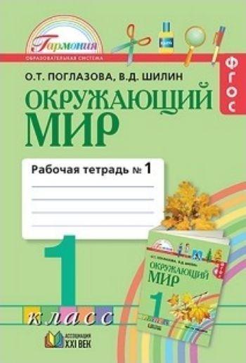 Окружающий мир. 1 класс. Рабочая тетрадь в 2-х частях. ФГОСНачальная школа<br>Рабочая тетрадь может быть использована как на уроке, так и в домашних условиях. Соответствует федеральному государственному образовательному стандарту начального общего образования (2009 г.).Образовательная программа Гармония<br><br>Авторы: Поглазова О.Т.<br>Год: 2015<br>ISBN: 978-5-418-00256-3