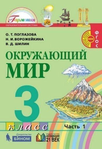 Окружающий мир. 3 класс. Учебник в 2-х частях. ФГОСНачальная школа<br>Рекомендовано Министерством образования и науки Российской Федерации.Образовательная программа Гармония<br><br>Авторы: Поглазова О.Т., Шилин В.Д.<br>Год: 2014<br>ISBN: 978-5-418-00338-6<br>Высота: 245<br>Ширина: 170<br>Толщина: 16<br>Переплёт: мягкая, склейка