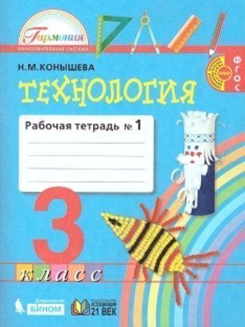 Технология. 3 класс. Рабочая тетрадь в 2-х частяхНачальная школа<br>. К учебнику для 3 класса разработаны две рабочие тетради, которые предназначены для индивидуального использования учениками: Тетрадь № 1 рассчитана на работу в 1 -м полугодии, а тетрадь № 2 - во 2-м.Каждая тетрадь содержит материалы трёх основных видов: ...<br><br>Авторы: Конышева Н.М.<br>Год: 2015<br>ISBN: 978-5-418-00435-2<br>Высота: 260<br>Ширина: 200<br>Толщина: 3<br>Переплёт: мягкая, склейка