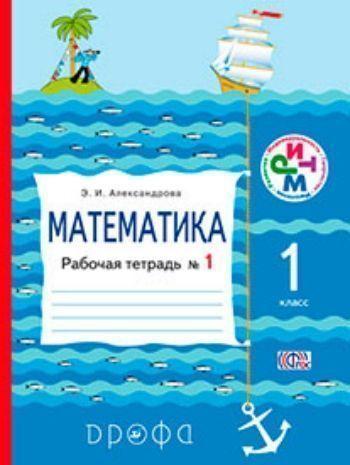 Математика. 1 класс. Рабочая тетрадь в 2-х частяхНачальная школа<br>.<br><br>Авторы: Александрова Э.И.<br>Год: 2014<br>Переплёт: 7БЦ (твердый)