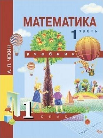 Математика. 1 класс. Учебник в 2-х частяхНачальная школа<br>Учебник разработан в соответствии с концепцией Перспективная начальная школа и с требованиями новых образовательных стандартов.Учебник состоит из двух частей, каждая из которых рассчитана на учебное полугодие. В первую часть включены вопросы, связанные ...<br><br>Авторы: Чекин А.Л.<br>Год: 2015<br>ISBN: 978-5-94908-723-7<br>Высота: 275<br>Ширина: 200<br>Толщина: 7<br>Переплёт: мягкая, скрепка