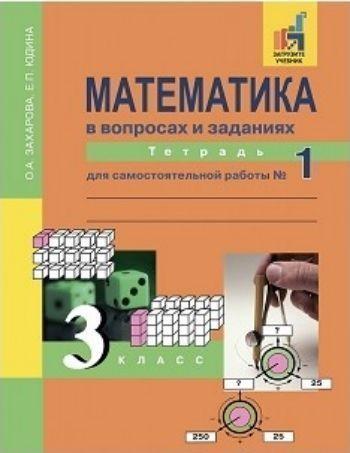 Математика в вопросах и заданиях. 3 класс. Тетрадь для самостоятельной работы в 3-х частяхНачальная школа<br>Тетрадь является составной частью учебно-методического комплекта Перспективная начальная школа и дополняет учебник Математика, автор - А.Л. Чекин.Она обеспечивает отработку навыков умножения многозначного числа на однозначное, решение арифметических с...<br><br>Авторы: Захарова О.А., Юдина Е.П.<br>Год: 2015<br>ISBN: 978-5-94908-995-8