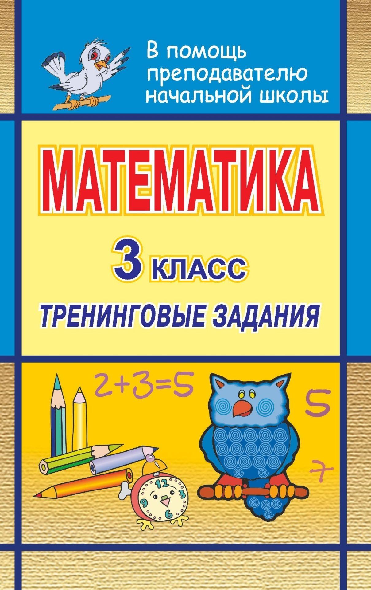 Математика. 3 кл. Тренинговые заданияПредметы<br>Предлагаемое пособие содержит тренинговые задания по математике для учащихся 3 классов, составленные по всем разделам программы с учетом нарастания трудности.Тесты-упражнения помогут быстро и эффективно проверить знания учащихся и закрепить пройденный мат...<br><br>Авторы: Лободина Н. В.<br>Год: 2007<br>Серия: В помощь преподавателю начальной школы<br>ISBN: 978-5-7057-1218-2<br>Высота: 213<br>Ширина: 138<br>Толщина: 8