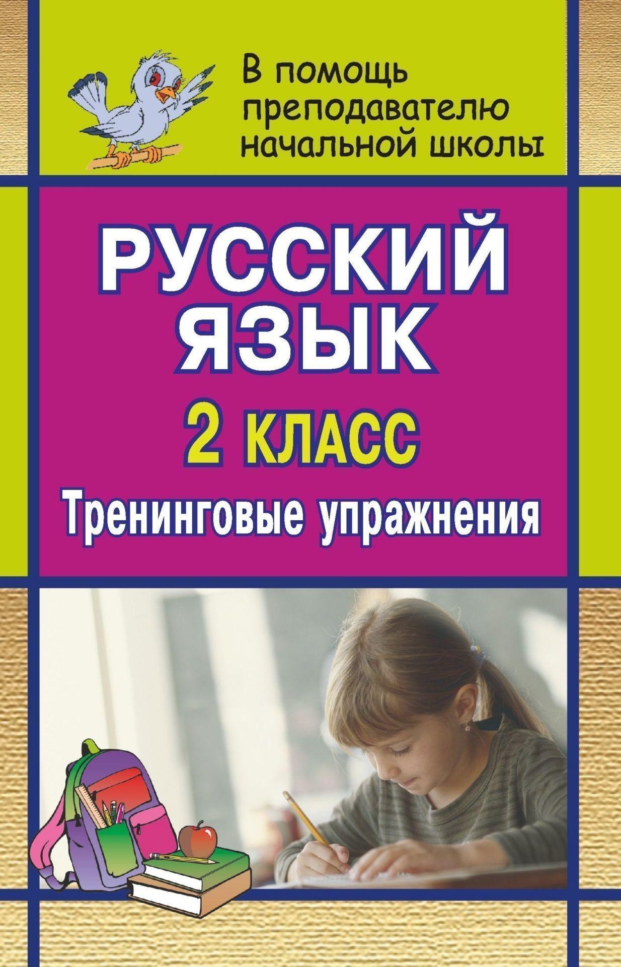 Русский язык. 2 кл. Тренинговые упражненияПредметы<br>В пособии представлены тренинговые задания различных видов по русскому языку для учащихся 2 класса. Материал охватывает все разделы программы и предназначен как для коллективной, так и для индивидуальной работы с детьми в классе и дома с целью формировани...<br><br>Авторы: Лободина Н. В.<br>Год: 2007<br>Серия: В помощь преподавателю начальной школы<br>ISBN: 5-7057-1123-9<br>Высота: 213<br>Ширина: 138<br>Толщина: 8