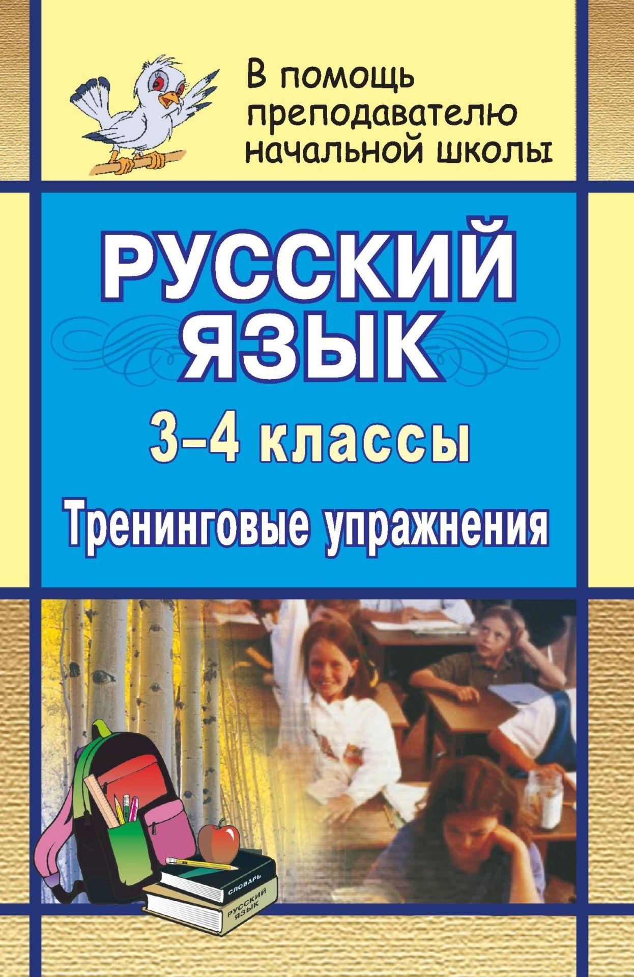 Русский язык. 3-4 кл. Тренинговые упражненияПредметы<br>Пособие представляет систематизированные тренинговые задания по русскому языку для 3-4 классов, соответствующие требованиям образовательной программы.Для формирования навыков орфографической зоркости и пунктуационной грамотности у учащихся с разным уровне...<br><br>Авторы: Смирнова И. Г., Бондарева Т. В.<br>Год: 2007<br>Серия: В помощь преподавателю начальной школы<br>ISBN: 978-5-7057-1226-7<br>Высота: 213<br>Ширина: 138<br>Толщина: 7<br>Переплёт: мягкая, склейка