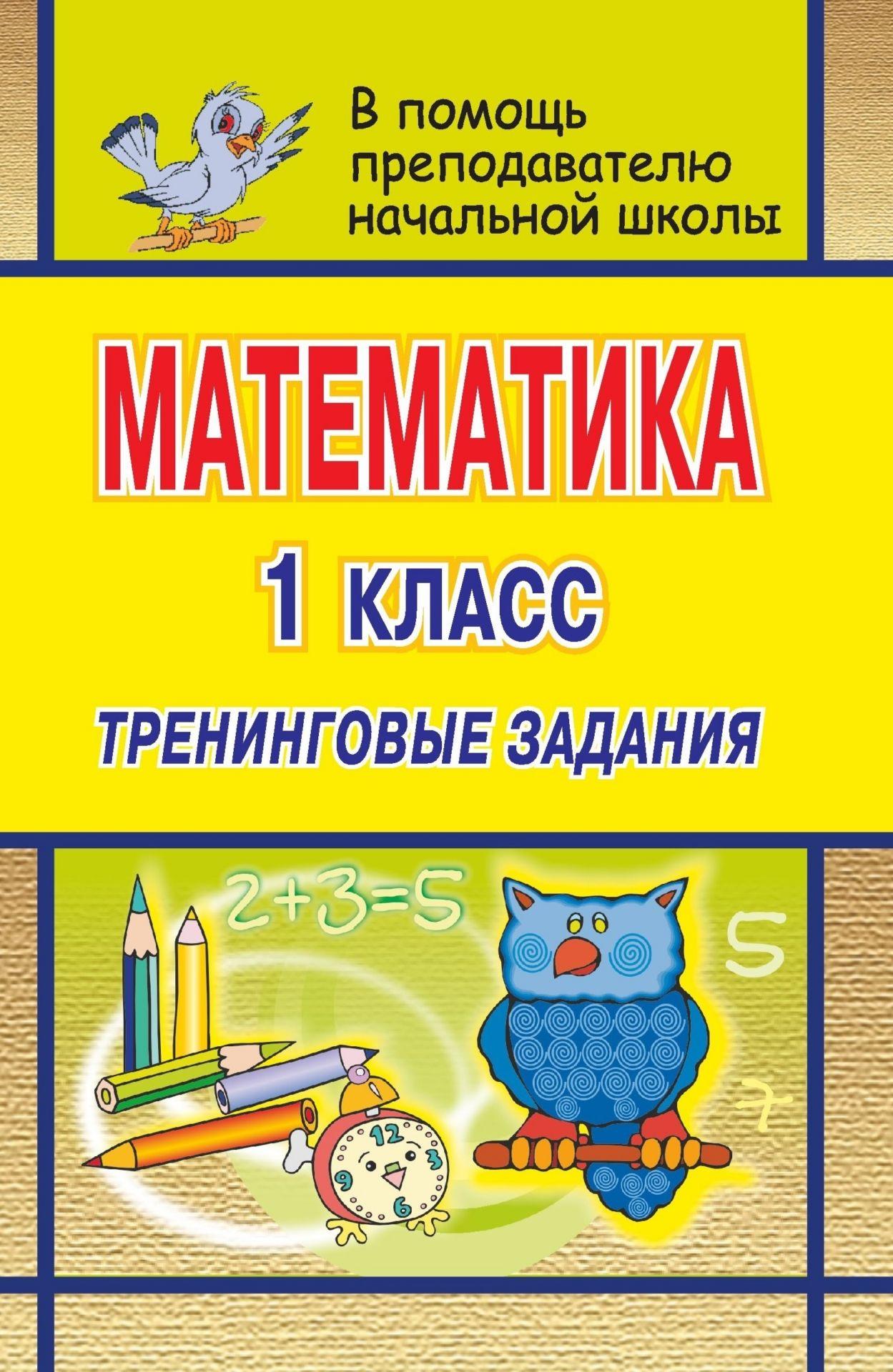 Математика. 1 кл. Тренинговые задания.Предметы<br>Пособие представляет собой дидактические задания по математике в 1 классе, соответствующие требованиям образовательной программы и позволяющие развивать самостоятельность, познавательный интерес в изучении математики. Предлагаются различные тренинговые уп...<br><br>Авторы: Лободина Н. В.<br>Год: 2007<br>Серия: В помощь преподавателю начальной школы<br>ISBN: 978-5-7057-1146-8<br>Высота: 213<br>Ширина: 138<br>Толщина: 6