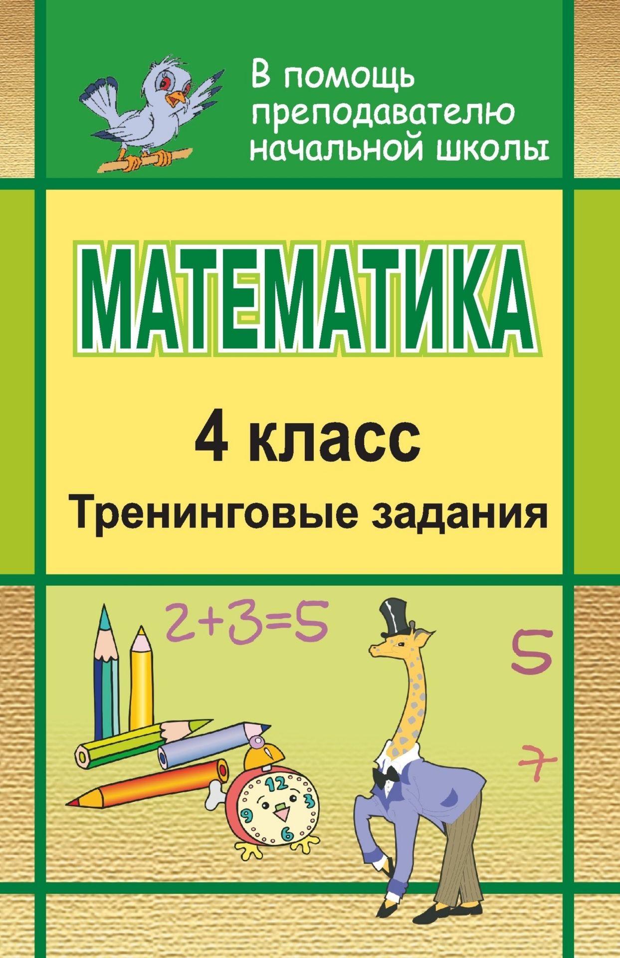 Математика. 4 кл. Тренинговые заданияПредметы<br>Предлагаемое пособие содержит тренинговые задания по математике для учащихся 4 классов, составленные по всем разделам программы, с учетом нарастания трудности.Тесты-упражнения помогут быстро и эффективно проверить знания учащихся и закрепить пройденный ма...<br><br>Авторы: др., Лободина Н. В., Малахова М. М.<br>Год: 2007<br>Серия: В помощь преподавателю начальной школы<br>ISBN: 978-5-7057-1256-4<br>Высота: 213<br>Ширина: 138<br>Толщина: 10