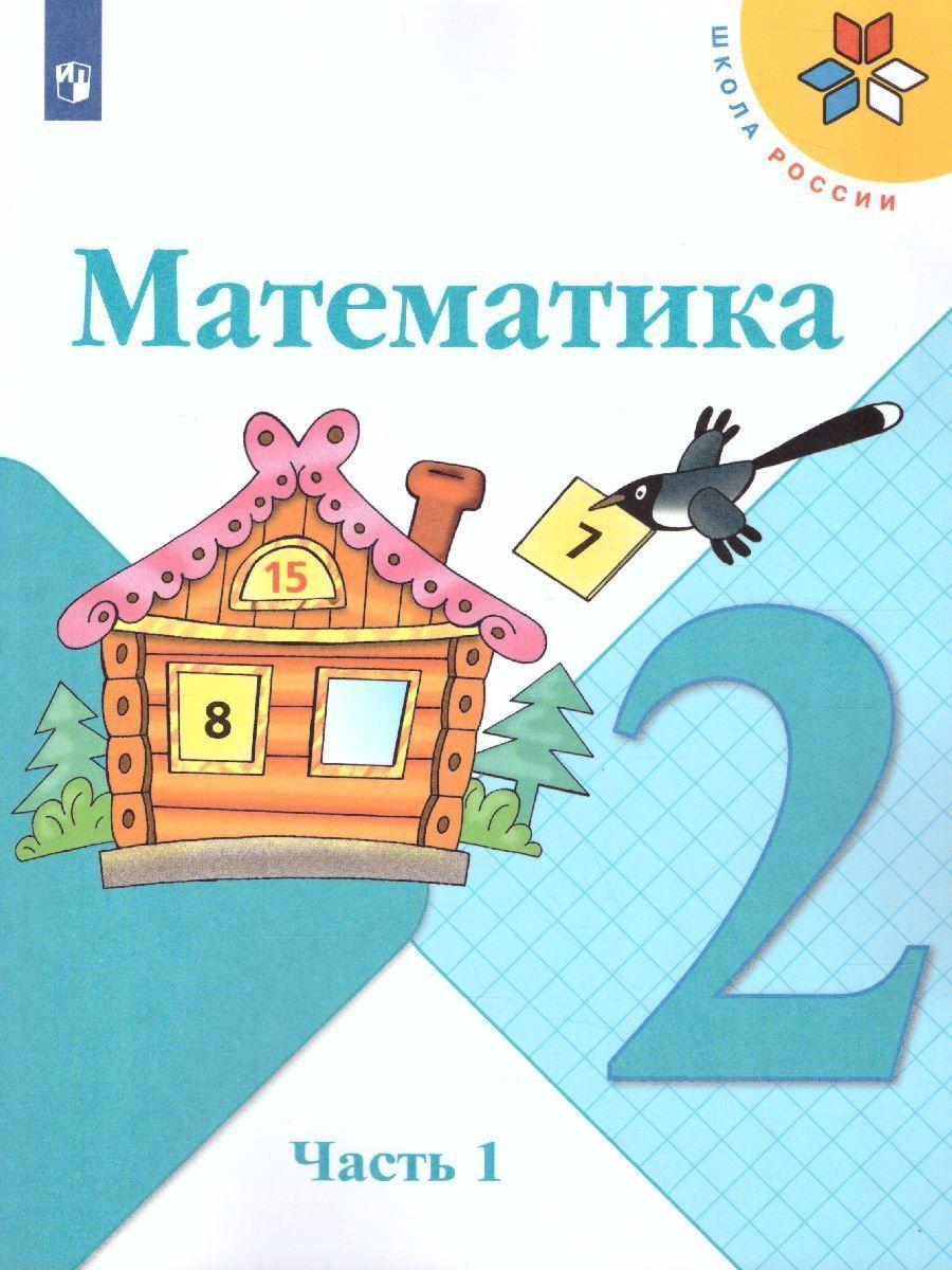 Математика. 2 класс. Учебник в 2-х частяхНачальная школа<br>В учебнике представлен материал, соответствующий программе и позволяющий сформировать у младших школьников систему математических знаний, необходимых для продолжения изучения математики, представлена система учебных задач, направленных на формирование и п...<br><br>Авторы: др., Моро М.И., Бантова М.А.<br>Год: 2016<br>ISBN: 978-5-09-028296-3