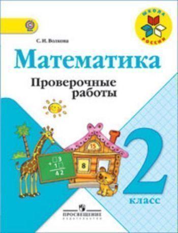 Математика. 2 класс. Проверочные работы к учебнику Математика: 2 классНачальная школа<br>Данная тетрадь содержит тексты проверочных работ и текстов по математике для 2 класса начальной школы, составленных в полном соответствии с программой и учебно-методическим комплектом пособий по математике для 2 класса авторского коллектива под руководств...<br><br>Авторы: Волкова С.И.<br>Год: 2017<br>ISBN: 978-5-09-027143-1, 978-5-09-028142-3