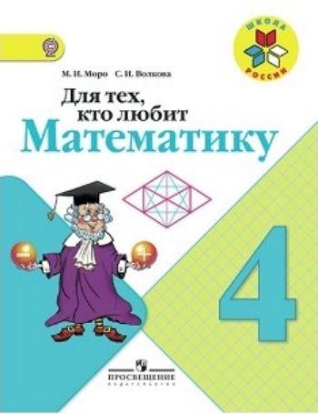 Математика. 4 класс. Для тех, кто любит математику. Пособие для учащихсяНачальная школа<br>В пособие включены нестандартные задания, требующие применения полученных на уроках знаний в новых условиях. Упражнения открывают широкие возможности для развития у детей наблюдательности, воображения, логического мышления. Пособие призвано помочь Учителю...<br><br>Авторы: Волкова С.И., Моро М.И.<br>Год: 2014<br>ISBN: 978-5-09-026108-1<br>Высота: 210<br>Ширина: 165<br>Толщина: 4