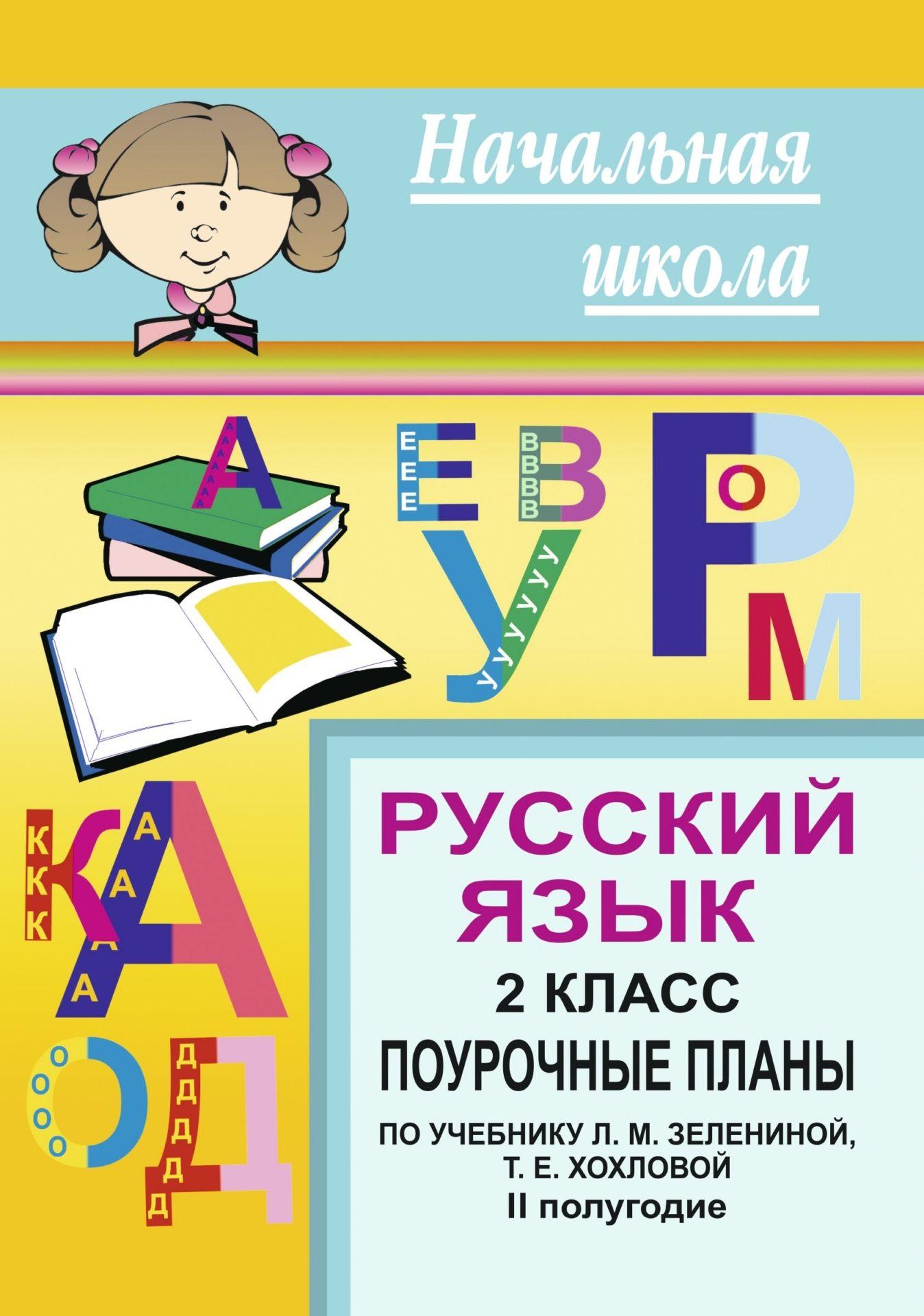 Русский язык. 2 кл. II полугодие. Поурочные планы по уч. Л. М. ЗеленинойПредметы<br>В пособии представлены поурочные планы по русскому языку во 2 классе (II полугодие), разработанные в соответствии с программой общеобразовательной школы (по учебнику: Русский язык. Учебник для 2 класса начальной школы: в 2 ч. Ч. II / Л. М. Зеленина, Т. Е...<br><br>Авторы: Перекрестова И. В.<br>Год: 2007<br>Серия: Начальная школа<br>ISBN: 5-7057-0588-3<br>Высота: 195<br>Ширина: 140<br>Толщина: 5