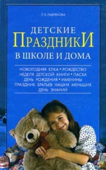 Детские праздники в школе и дома.Внеклассные мероприятия<br>В книге собраны материалы для проведения различных детских праздников как в школе, так и в домашних условиях, в семье, в кругу друзей.Используя игры, викторины, задания, стихи, загадки, темы для бесед, можно создать несложный сценарий такого праздника для...<br><br>Авторы: Лавренова Л.Е.<br>Год: 2006<br>ISBN: 5-93437-060-X<br>Высота: 200<br>Ширина: 125<br>Толщина: 6