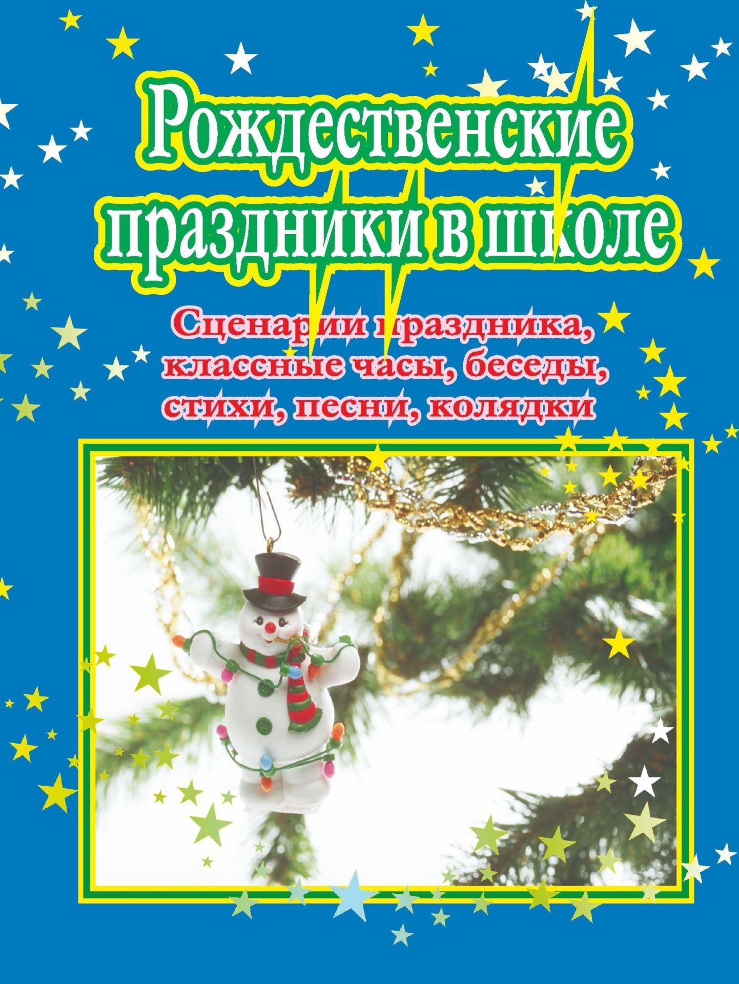 Рождественские праздники в школеВнеклассные мероприятия<br>В данной брошюре предлагаются сценарии праздни-ков, материалы для проведения классных часов, бесед на тему христианского праздника Рождества.Кроме того, дается дополнительный стихотворный, музыкальный и иллюстративный материал, который может быть использо...<br><br>Авторы: Малахова М. М.<br>Год: 2005<br>Серия: Праздники<br>ISBN: 5-7057-0440-2<br>Высота: 195<br>Ширина: 140<br>Толщина: 4