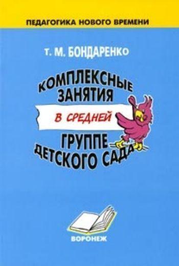 Комплексные занятия в средней группе детского садаВоспитателю ДОО<br>В методическом пособии представлены комплексные занятия для средней группы,разработанные на основе программы Детство, дано поквартальное перспективное планирование, кратко даны рекомендации по использованию пособия.<br><br>Авторы: Бондаренко Т.М.<br>Год: 2009<br>ISBN: 5-87807-215-7<br>Высота: 200<br>Ширина: 140<br>Толщина: 12