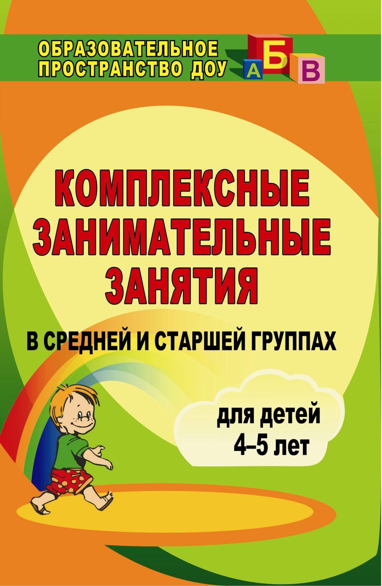 Комплексные занимательные занятия в средней и старшей группахВоспитателю ДОО<br>В пособии представлены комплексные занимательные занятия для детей средних и старших групп ДОУ. Предлагаемые дидактические и познавательные игры, занимательные упражнения предназначены для обучения детей математике, продуктивной деятельности, ознакомления...<br><br>Авторы: Вакуленко Ю. А.<br>Год: 2009<br>Серия: Образовательное пространство ДОО<br>ISBN: 978-5-7057-1719-4<br>Высота: 213<br>Ширина: 138<br>Толщина: 10