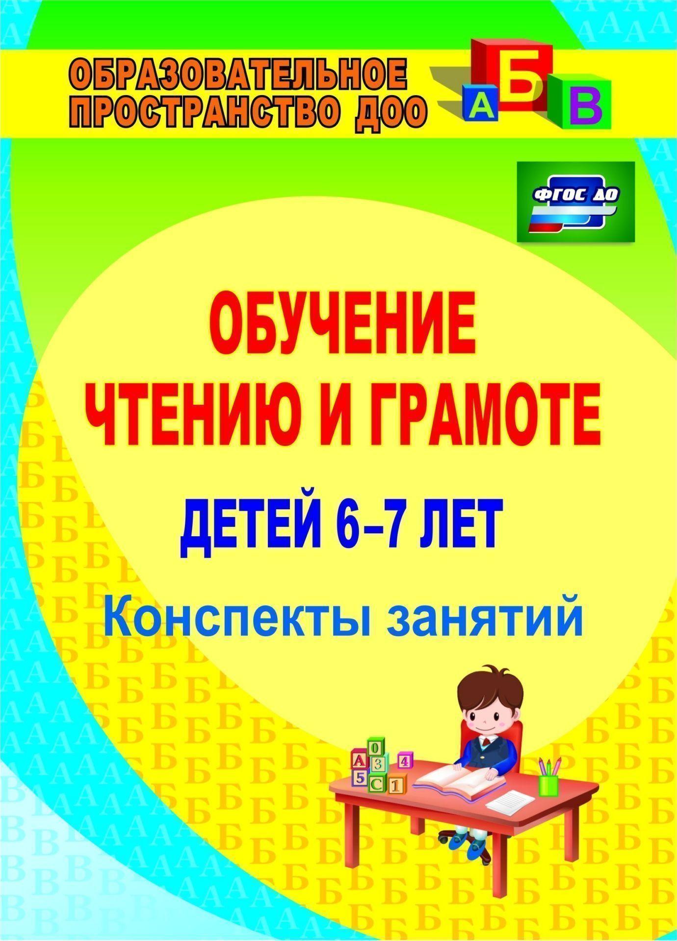Обучение чтению и грамоте детей 6-7 лет: конспекты занятийЗанятия с детьми дошкольного возраста<br>В предлагаемом пособии представлены занятия по обучению чтению детей 6-7-летнего возраста, в которых на основе положений ФГОС ДО органично сочетаются различные виды детской деятельности, нацеленные на развитие у ребенка фонематического слуха, внимания, мы...<br><br>Авторы: Рыбникова О. М.<br>Год: 2017<br>Серия: Образовательное пространство ДОО<br>ISBN: 978-5-7057-4334-6, 978-5-91651-113-0<br>Высота: 195<br>Ширина: 140<br>Толщина: 4<br>Переплёт: мягкая, скрепка