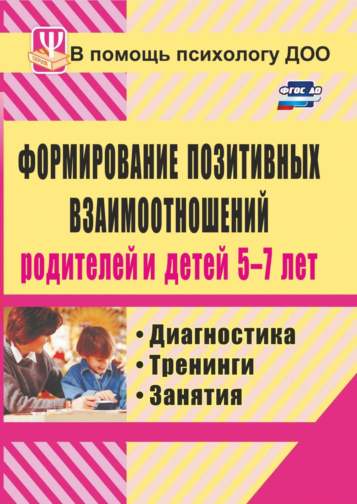 Формирование позитивных взаимоотношений родителей и детей 5-7 лет: диагностика, тренинги, занятияРабота с родителями<br>Родителям, как и детям, необходимо овладеть навыками, которые способствовали бы развитию позитивных взаимоотношений.Предлагаемые коррекционно-развивающие занятия и тренинги помогут педагогам организовать психологически комфортное взаимодействие взрослого ...<br><br>Авторы: Коробицина Е. В.<br>Год: 2008<br>Серия: В помощь психологу ДОУ<br>ISBN: 978-5-91651-005-8<br>Высота: 195<br>Ширина: 140<br>Толщина: 5<br>Переплёт: мягкая, скрепка