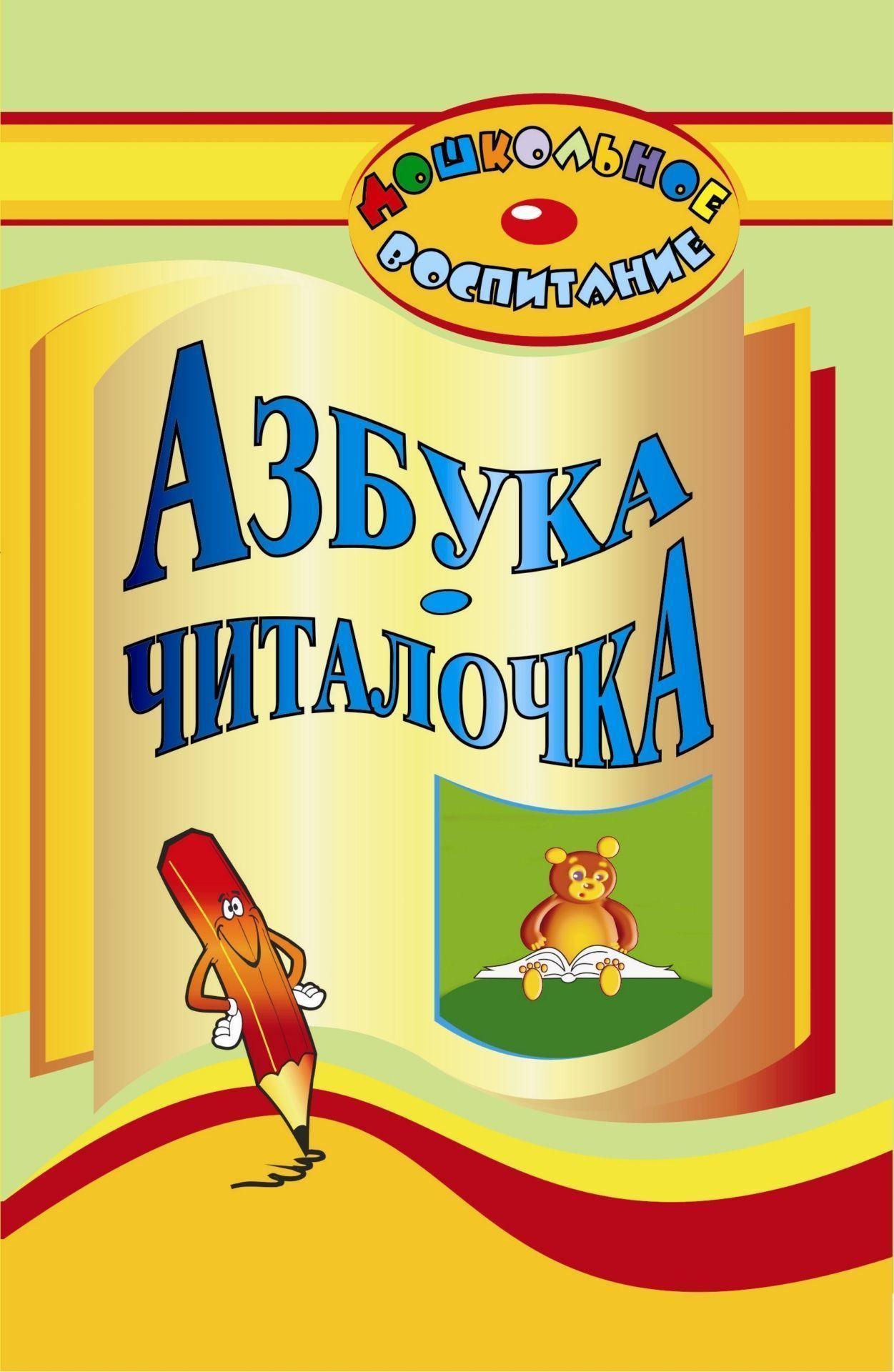 Азбука-читалочкаЗанятия с детьми дошкольного возраста<br>Овладение чтением требует от ребенка большого умственного и физического напряжения. Поэтому так важно сочетать учебные упражнения с элементами занимательности.В пособии представлены стихотворения, загадки, считалки, сказки, ребусы, творческие задания, пре...<br><br>Авторы: Попова Г. П., Вакуленко Ю. А.<br>Год: 2008<br>Серия: Дошкольное воспитание<br>ISBN: 978-5-7057-1511-4<br>Высота: 213<br>Ширина: 138<br>Толщина: 6