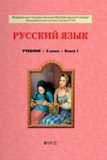 гдз русский язык бунеев бунеева комиссарова текучева исаева