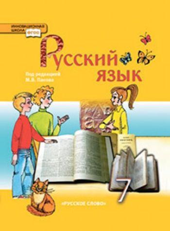 Русский язык. 7 класс. УчебникСредняя школа<br>Предлагаемый учебник - это третья часть систематического курса русского языка в общеобразовательной школе (5-9 классы). Он включает в себя разделы Числительное, Глагол, Наречие. Системное изложение материала позволяет учащимся развить свои интеллект...<br><br>Авторы: Панов М.В.<br>Год: 2013<br>ISBN: 978-5-9932-0088-0