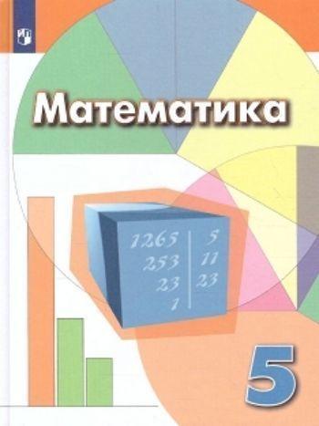 Математика. 5 класс. УчебникСредняя школа<br>.<br><br>Авторы: Дорофеев Г.В., Шарыгин И.Ф., Суворова С.Б.<br>Год: 2016<br>ISBN: 978-5-09-019784-7, 978-5-09-022248-8<br>Высота: 220<br>Ширина: 170<br>Толщина: 16<br>Переплёт: мягкая, скрепка