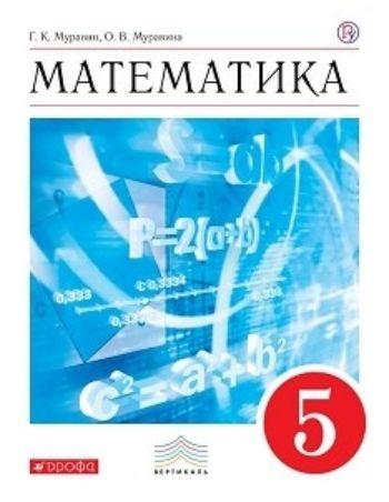 Математика. 5 класс. УчебникСредняя школа<br>Учебник начинает авторскую линию по математике для 5-11 классов. С учетом современных тенденций образования, а также возрастных особенностей усвоения учащимися теоретического материала последний представлен в виде блоков с соответствующими заданиями.Учебн...<br><br>Авторы: Муравин Г.К., Муравина О.В.<br>Год: 2016<br>ISBN: 978-5-358-07293-0