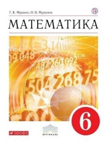 Математика. 6 класс. УчебникСредняя школа<br>Учебник входит в линию учебно-методических комплексов по математике для 1 - 11 классов. Теоретический материал учебника представлен в виде блоков, в которые включены разнообразные и интересные задачи, дифференцированные по уровню сложности. К большинству ...<br><br>Авторы: Муравин Г.К., Муравина О.В.<br>Год: 2016<br>ISBN: 978-5-358-09767-4