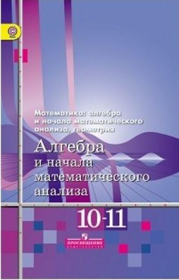 Алгебра и начала математического анализа. 10-11 классы. Учебник. Базовый уровеньСредняя школа<br>.<br><br>Авторы: Алимов Ш.А., Колягин Ю.М., Ткачева М.В.<br>Год: 2016<br>ISBN: 978-5-09-021024-9<br>Высота: 220<br>Ширина: 148<br>Толщина: 23